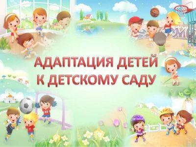 Адаптация ребенка к детскому саду. Советы родителям